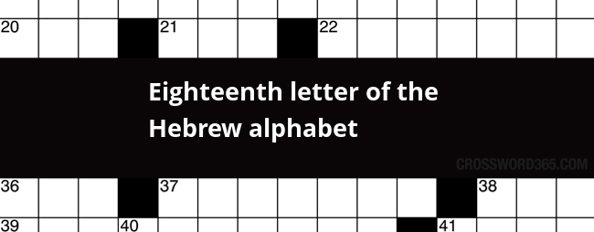Eighth Letter Of The Hebrew Alphabet Crossword Clue